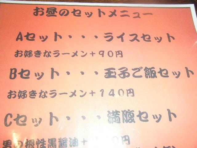 2010_0718ラーメン三昧0002