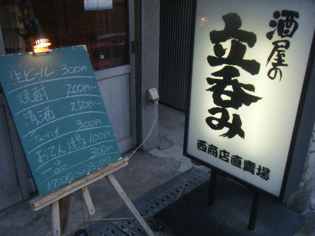 2010_0721メンオフ 昭和町ラフ0026