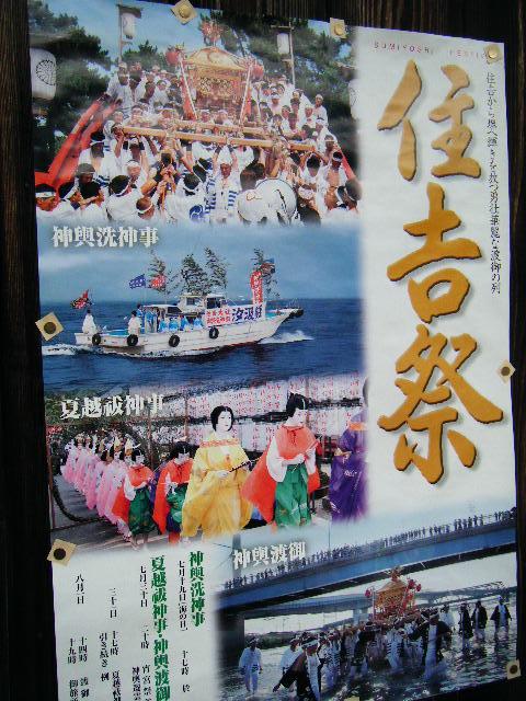2010_0731住吉っさんの夏祭り0051