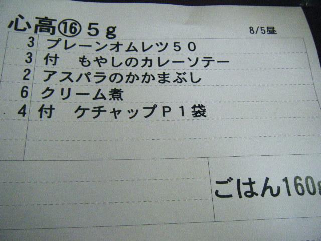 2010_0810入院生活から0005