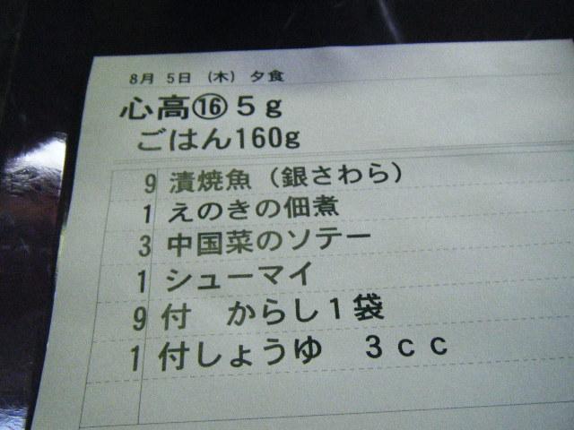 2010_0810入院生活から0008