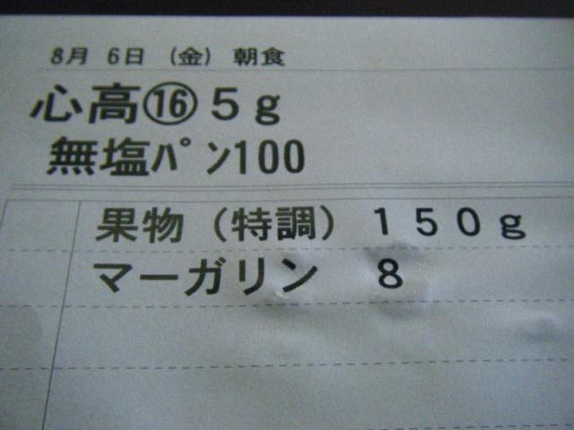 2010_0810入院生活から0011