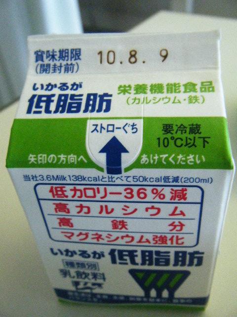 2010_0810入院生活から0012