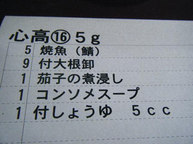 2010_0810入院生活から0020