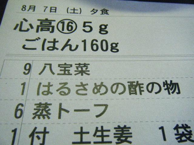 2010_0810入院生活から0029