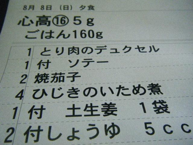 2010_0810入院生活から0038