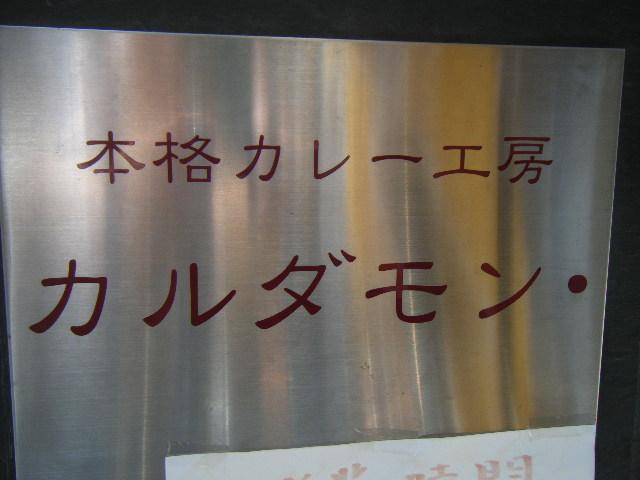 2010_0823四国を巡る 秘境の旅0008