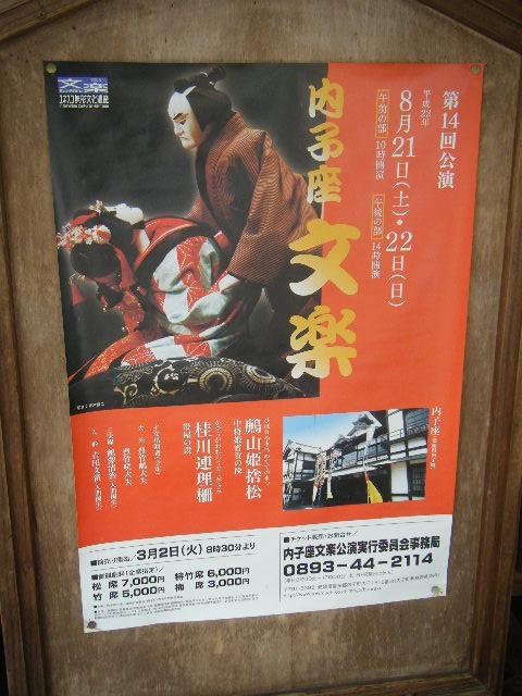 2010_0823四国を巡る 秘境の旅0036