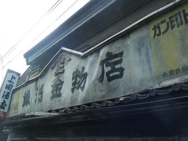 2010_0823四国を巡る 秘境の旅0041