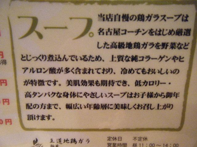 2010_0826久々の天満0042
