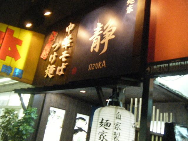 2010_0827麺匠らんまん0002