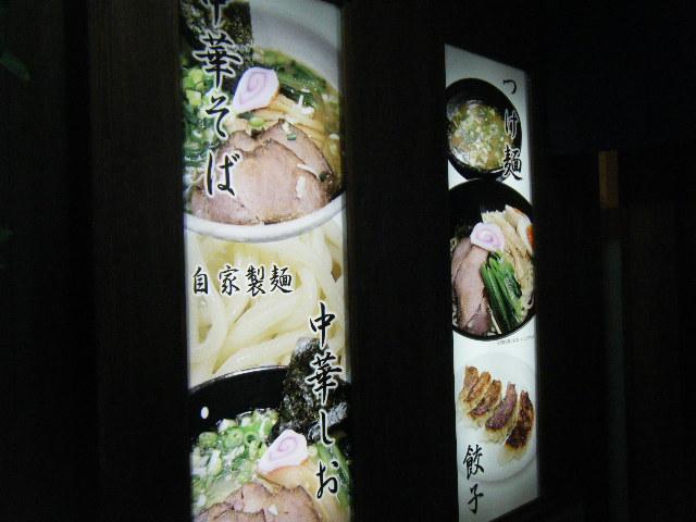 2010_0827麺匠らんまん0003