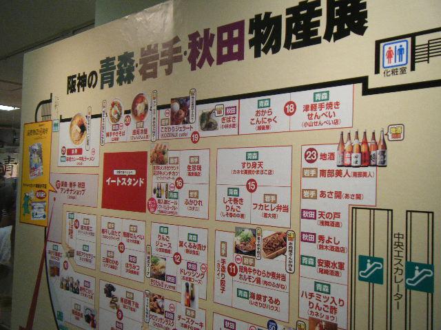 2010_0904四国三県食べ比べ0001