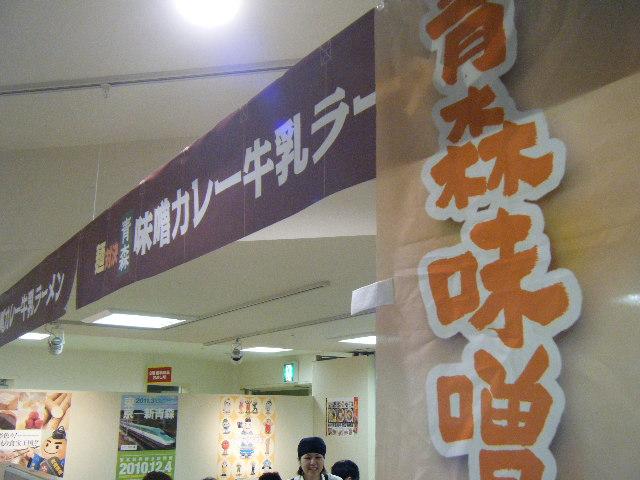 2010_0904四国三県食べ比べ0004