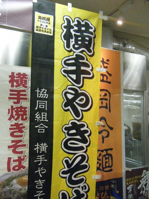 2010_0904四国三県食べ比べ0005