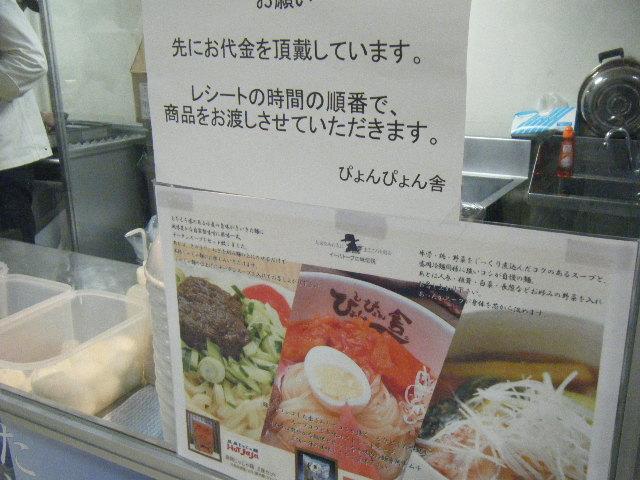 2010_0904四国三県食べ比べ0002