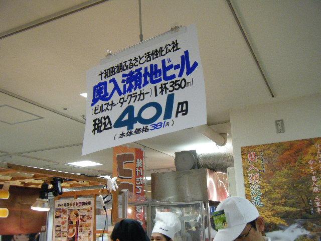 2010_0904四国三県食べ比べ0007