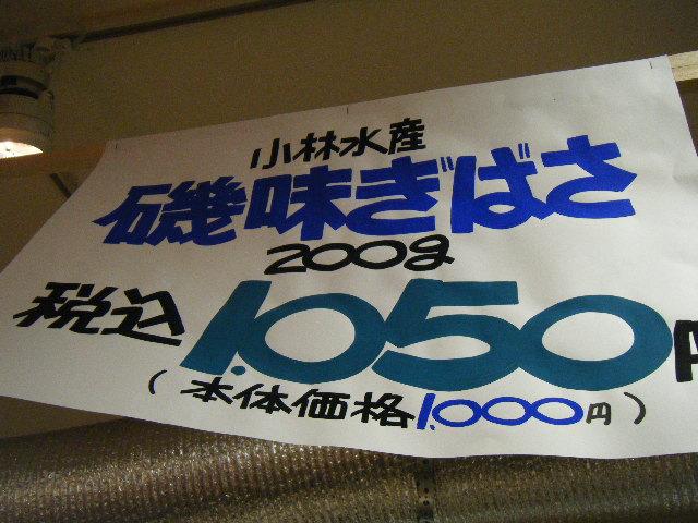 2010_0904四国三県食べ比べ0010