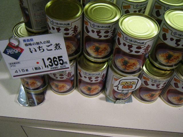 2010_0904四国三県食べ比べ0006