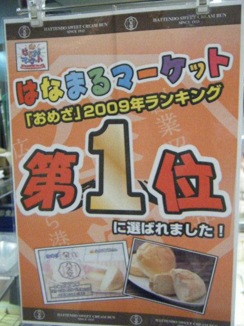 2010_0904四国三県食べ比べ0011