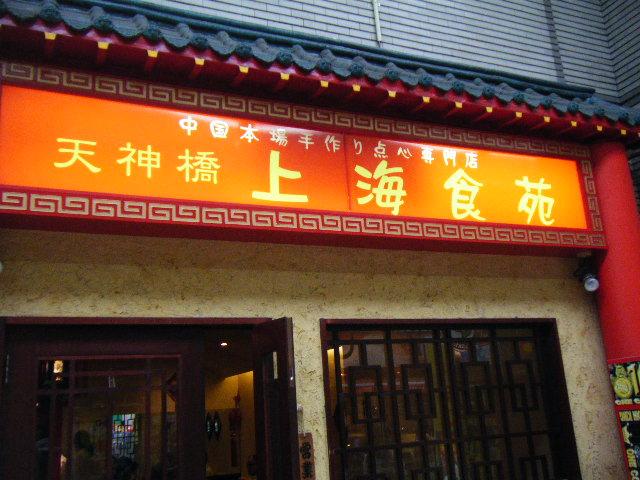 2010_1006上海食苑0022