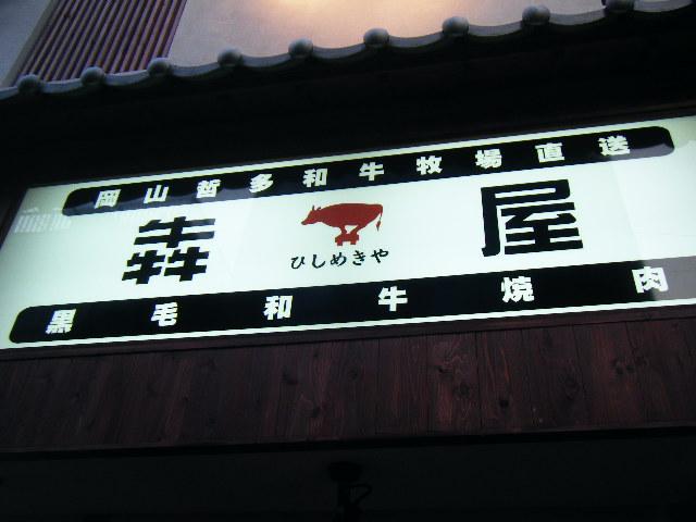 2010_1006上海食苑0023