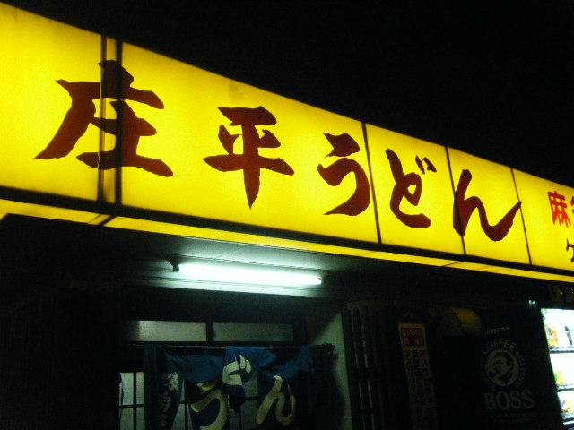 2010_1006上海食苑0041
