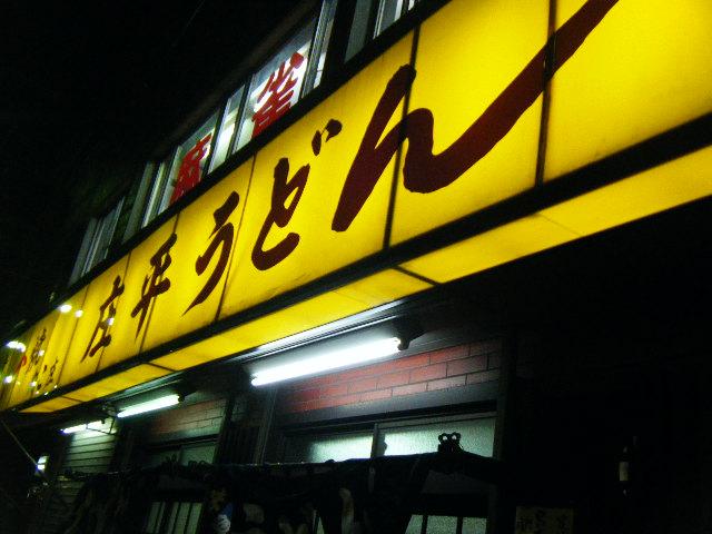 2010_1006上海食苑0042