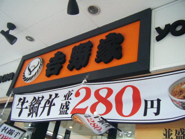 2010_1009しぇからしか 曽根崎0027