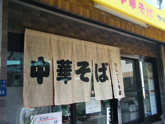 2010_1011ついてる中山さん0001