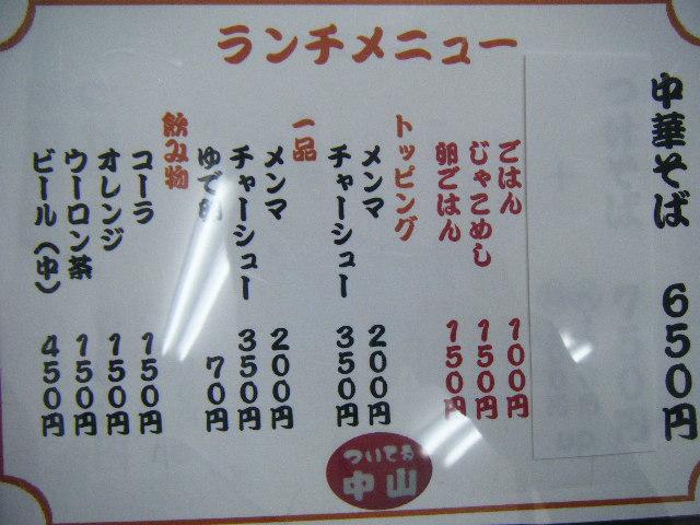 2010_1011ついてる中山さん0002