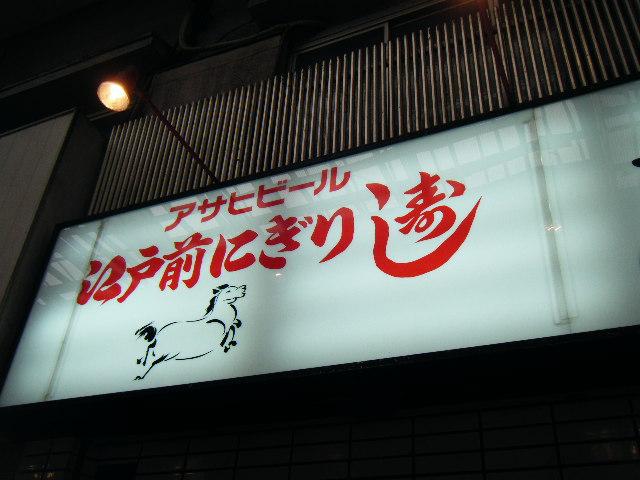2010_1011連休中0003