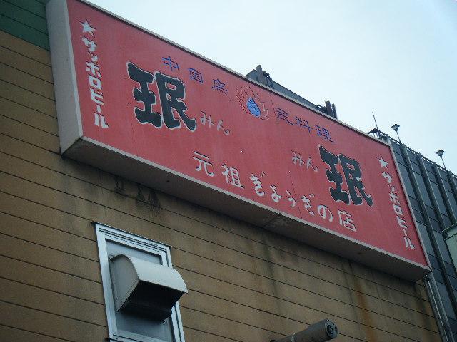 2010_1025新規開店に出くわしま0080