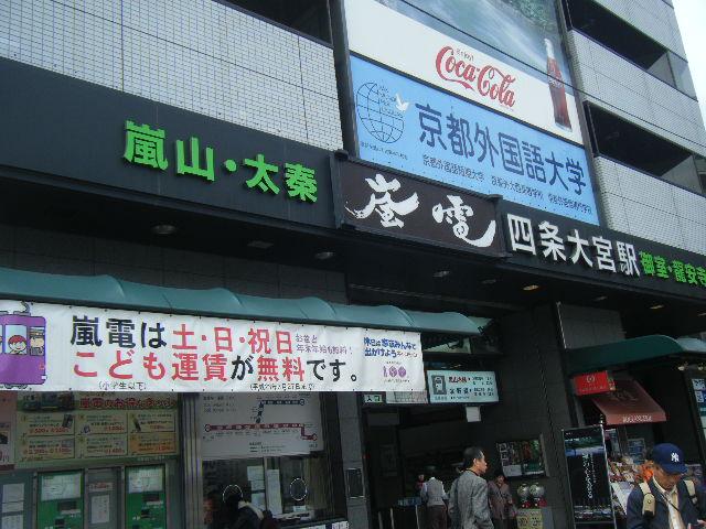 2010_1031京都第2弾0025