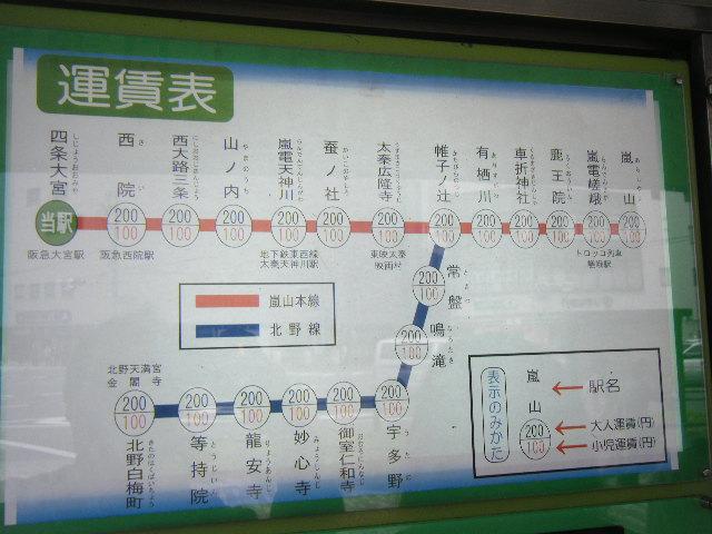 2010_1031京都第2弾0027