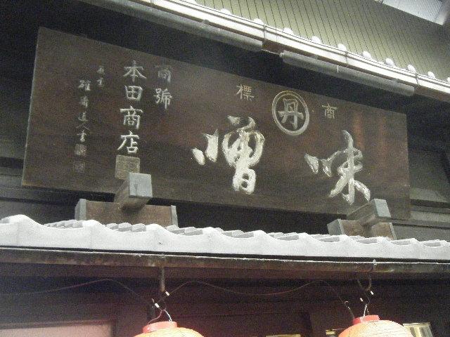 2010_1031京都第2弾0076