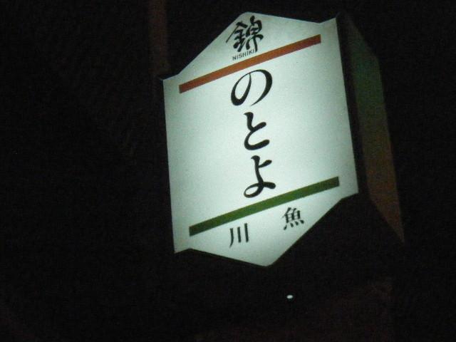 2010_1031京都第2弾0102