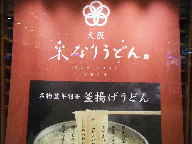 2010_1103京阪百貨店住道店0031