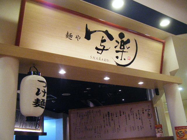 2010_1103京阪百貨店住道店0032