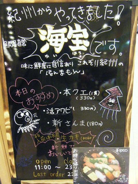 2010_1103京阪百貨店住道店0035