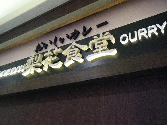 2010_1103京阪百貨店住道店0053