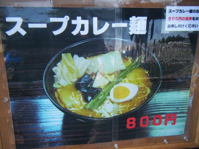 2010_1106麺屋 静さん0005