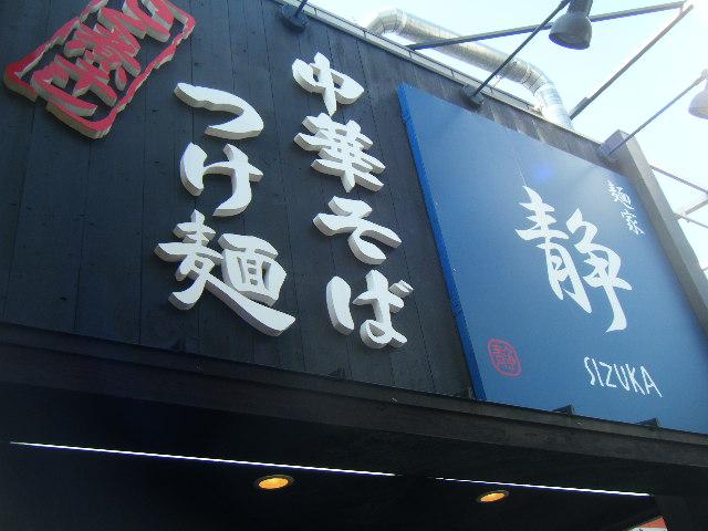 2010_1106麺屋 静さん0006