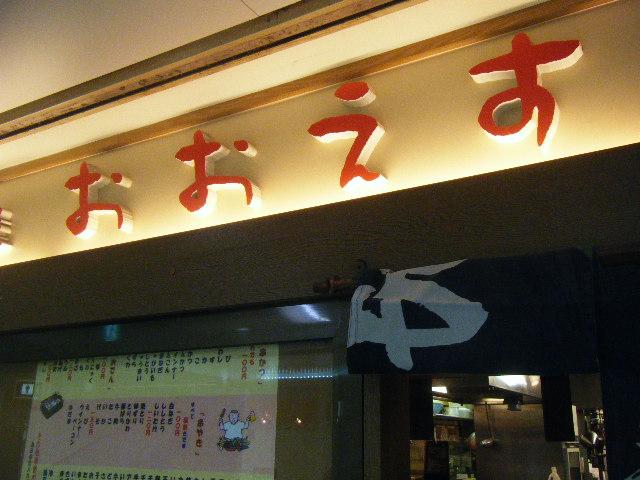 2010_1106麺屋 静さん0028