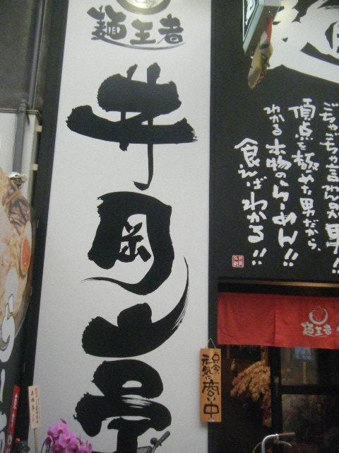 2010_1108富士宮ヤキソバ0001