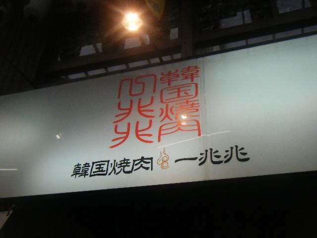 2010_1108富士宮ヤキソバ0006