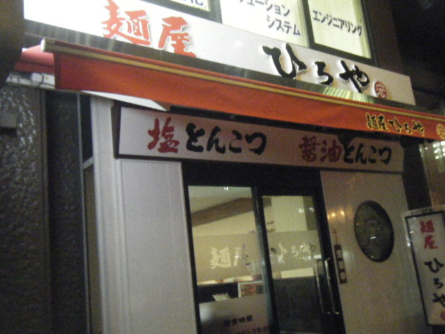 2010_1110麺屋ひろや0001