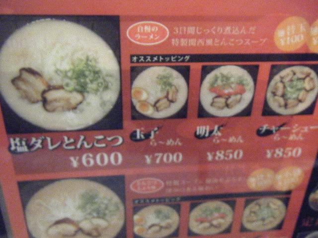2010_1110麺屋ひろや0003
