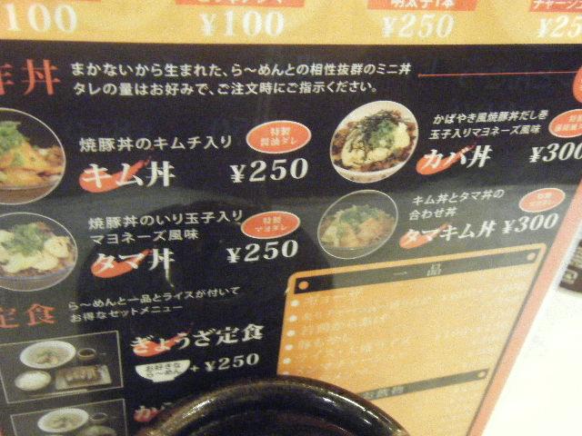 2010_1110麺屋ひろや0004