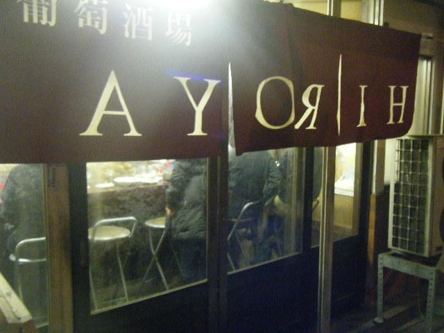 2010_1119北浜のオカンのお店0024